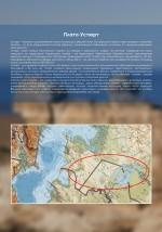 Арал и плато Устюрт