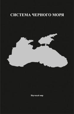 1 Black sea